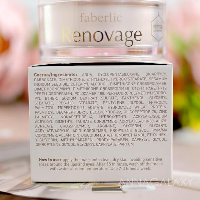 Состав Регенерирующая крем-маска для лица Renovage Faberlic