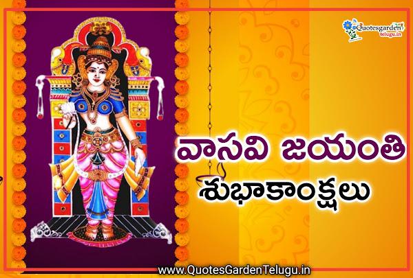 Vasavi-jayanti-wishes-best-whatsApp-status-messages-in-Telugu