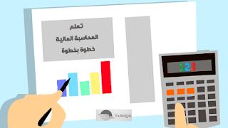تعلم المحاسبة المالية خطوة بخطوة