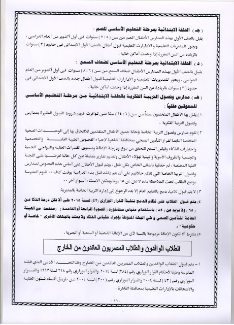 نشرة قواعد القبول بالصف الاول الابتدائي بكل مدارس محافظة القاهرة الرسمية عام ولغات للعام الدراسي 2015/2016 18%2B001