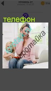 мама с ребенком и разговаривает по телефону ответ на 27 уровень 400 плюс слов 2