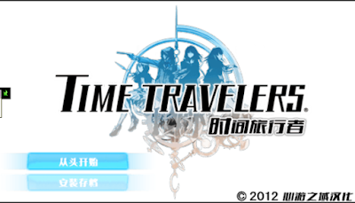 【PSP】時間旅行者(Time Travelers),華麗精緻的AVG遊戲!