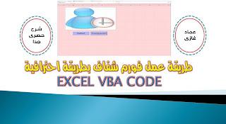 اكسيل VBA | عمل يوزرفورم شفاف بطريقة احترافية |  Transparent UserForm