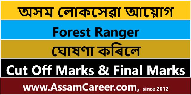 APSC-Forest-Ranger-Cut-Off-Marks