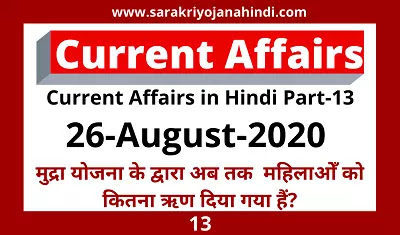 26 August 2020 Current Affairs in Hindi