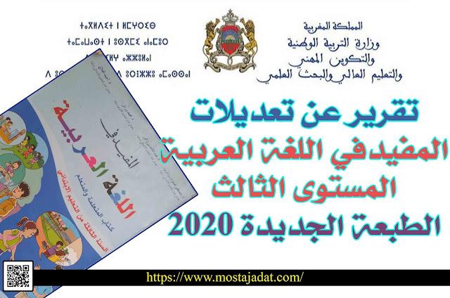 تقرير عن تعديلاث مقرر المفيد الثالث الطبعت الجديدة 0202