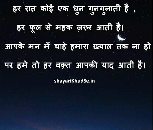 Miss you shayari in hindi image download