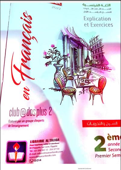 تحميل كتاب المعاصر El-Moasser فى اللغة الفرنسية للصف الثانى الثانوي الترم الاول 2022 PDF