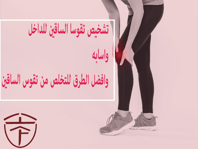 تشخيص تقوس الساقين للداخل واسبابه وافضل الطريق لعلاج تقوس الساقين