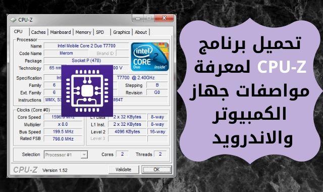 تحميل برنامج CPU-Z لمعرفة مواصفات جهاز الكمبيوتر والاندرويد