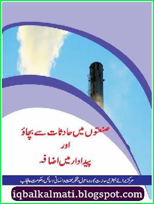 Accident Prevention Industry Urdu