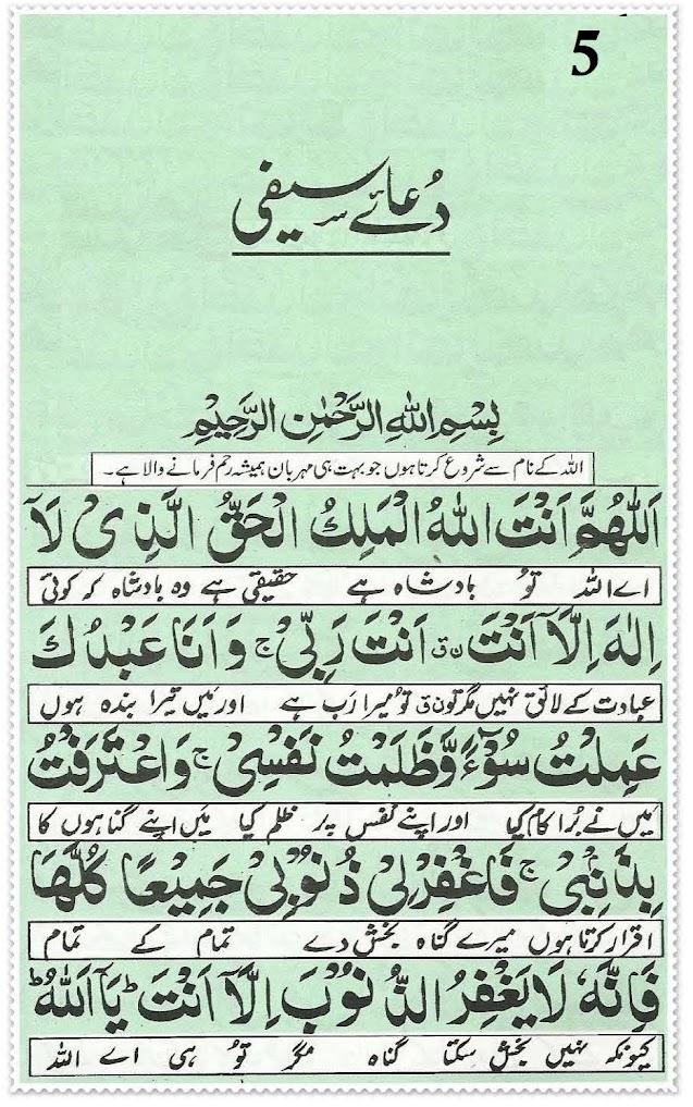 Dua e Saifi complete PDF | dua e saifi benefits in urdu | dua e saifi benefits in English