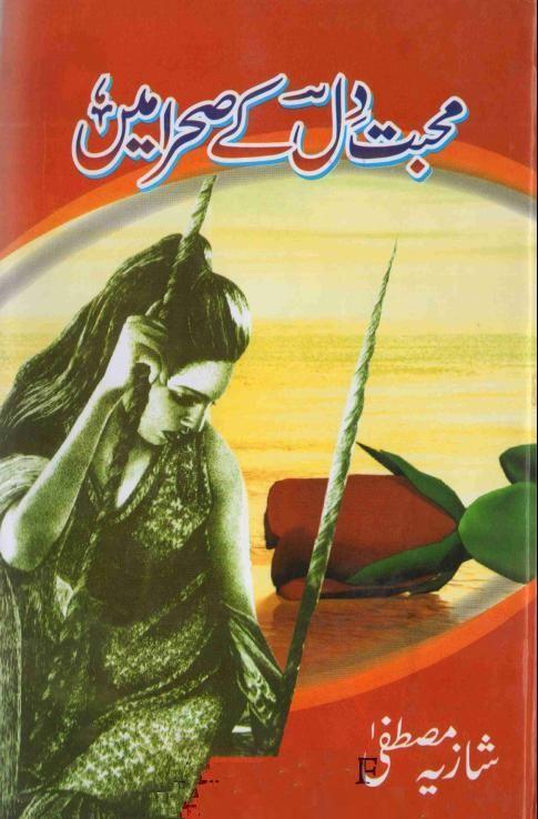 Mohabbat dil ke sehra main novel by Shazia Mustafa Part 1 Online Reading