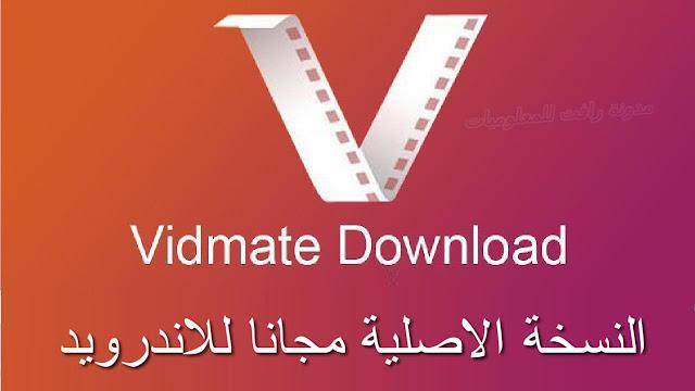 تنزيل فيدمات Vidmate تطبيق فيدمات لتنزيل الفيديوهات من اي موقع او تطبيق مجانا تحميل فيديوهات اليوتيوب وتحميل فيديوهات الانستقرام وتحميل فيديوهات الفيسبوك والكثير .