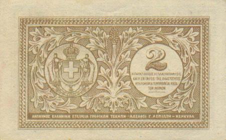 https://1.bp.blogspot.com/-cAqbBEFN0fQ/UJjuB_3yO-I/AAAAAAAAKWg/suavBdtnyU0/s640/GreeceP306-2Drachmai-1917-donatedowl_b.jpg