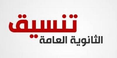 موقع تنسيق الثانوية العامة 2016 بوابة الحكومة المصرية