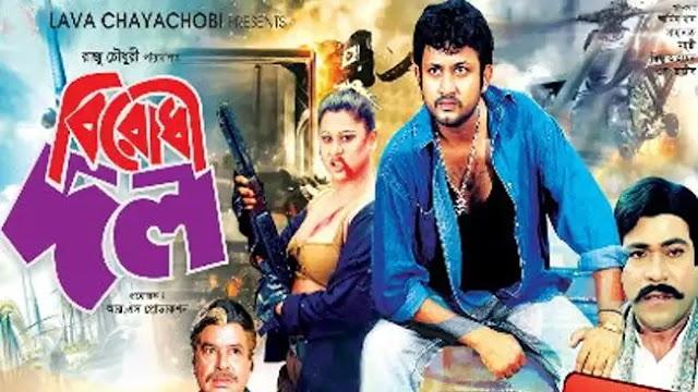 Birodi Dol 2021 720p Bengali Hot Full Movie 800MB Download
