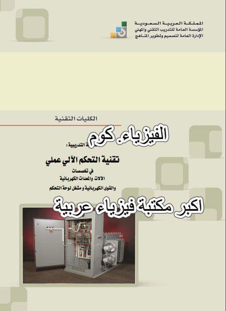 كتاب تخصصات الالات والمعدات الكهربائية والقوي الكهربائية pdf