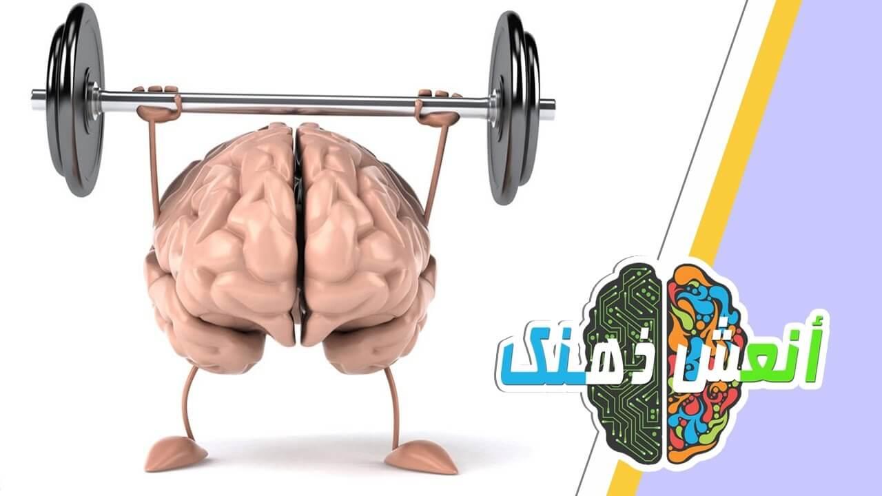 """اكتشف 10 أشياء تطور عقلك وتجعلك أذكى.. اكتشف لعبة العباقرة السرية  """"فيديو"""""""
