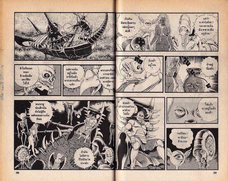Black Knight Bat - หน้า 21