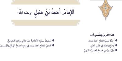حل درس الامام احمد بن حنبل للصف التاسع