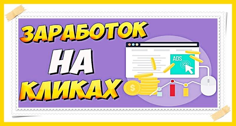Сайты для заработка в интернете на кликах