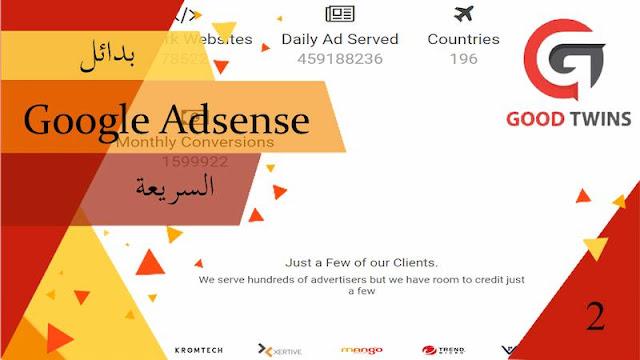 بديل أدسنس للربح من بلوجر Google Adsense 2021