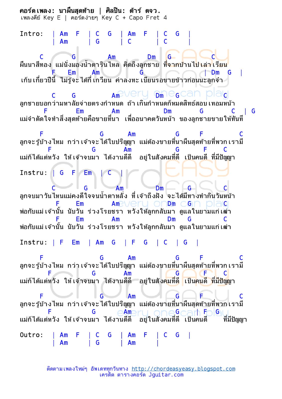 คอร์ดเพลง: นาผืนสุดท้าย | ศิลปิน: ต้าร์ ตจว. | คอร์ดง่ายๆ Key C | คำร้อง/ทำนอง : ใยบัว | เรียบเรียง : ไมเคิล เชงเม้ง (กลอง ต้น เมืองเตย) | คอร์ดเพลง นาผืนสุดท้าย | คอร์ดกีตาร์ | Ukulele | เนื้อร้อง | เนื้อเพลง นาผืนสุดท้าย | ต้าร์ ตจว.