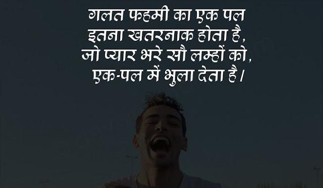 2 line life status in hindi attitude