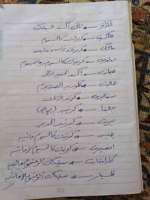 مراجعة جيولوجيا للصف الثالث الثانوي  أ/ خالد صلاح 14