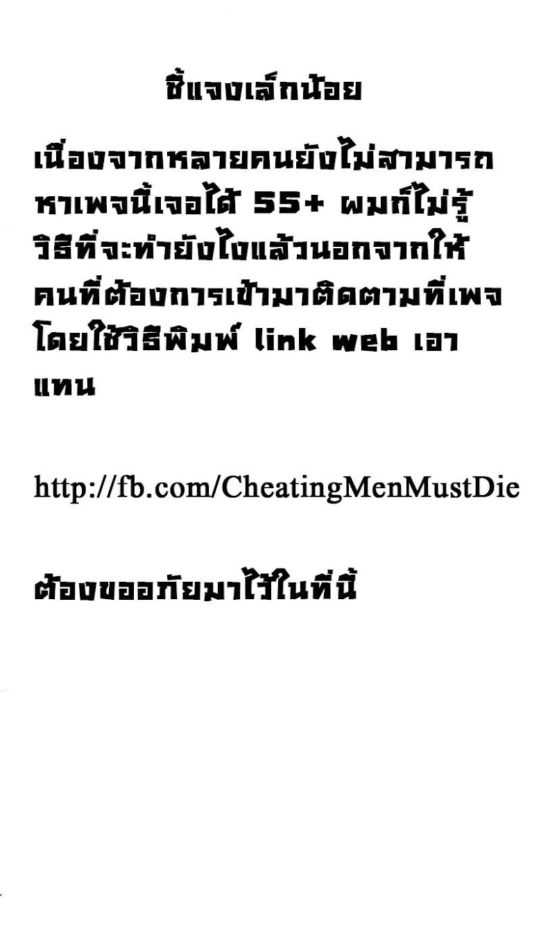 Cheating Men Must Die - หน้า 2