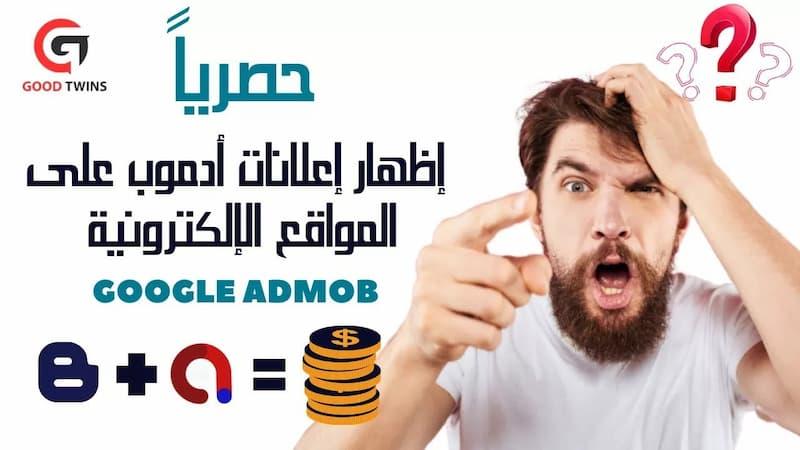 تعلم كيفية إضافة إعلانات ادموب Admob لمدونة بلوجر