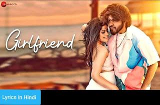 गर्लफ्रेंड Girlfriend Lyrics in Hindi   Piyush Ambhore