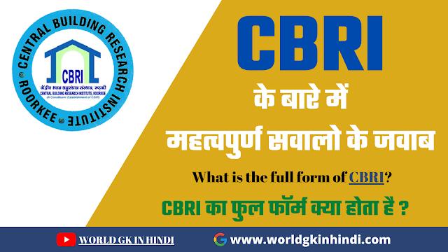 CBRI Full Form in Hindi | सीबीआरआई का मतलब क्या है? - Meaning in Hindi
