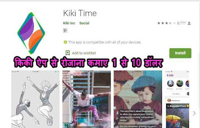 Earn 1 to 10 dollars daily from Kiki app
