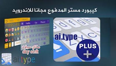 ai.type keyboard plus مهكر,ai type keyboard plus مكرك,ai.type keyboard plus 8.5.4 apk,ai type keyboard plus apk cracked,ai.type keyboard plus 2018,تحميل aitype لوحة المفاتيح plus مجانا,ai.type keyboard plus,ai.type لوحة المفاتيح + تعبيري,كيبورد مستر بلس,Emoji,
