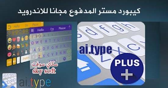 تحميل كيبورد مستر بلس mr المدفوع مجانا ai.type keyboard Plus اخر اصدار للاندرويد