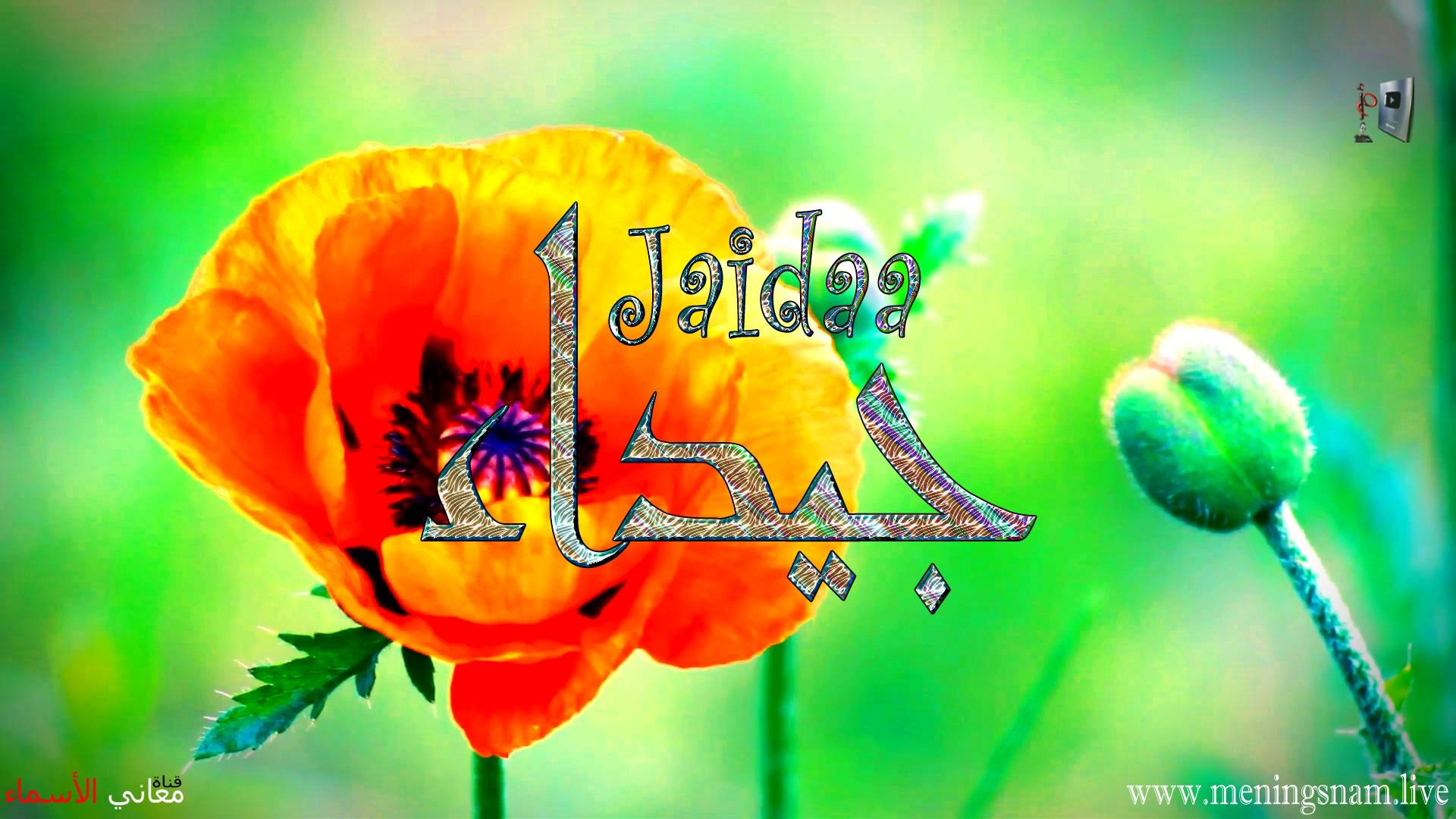 معنى اسم جيداء وصفات حاملة هذا الاسم Jaidaa