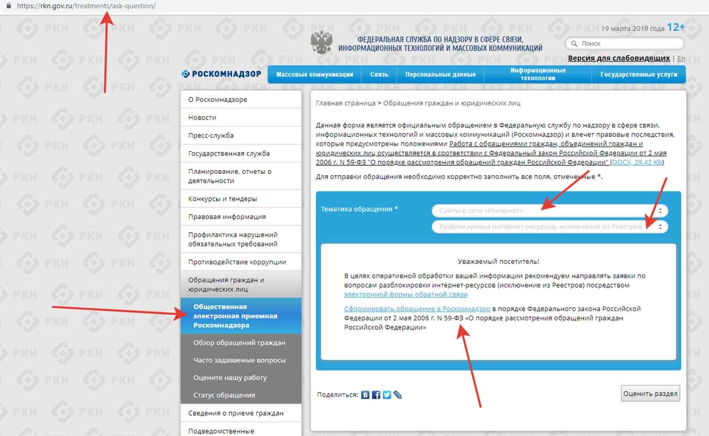 Роскомнадзор и блокировка сайтов
