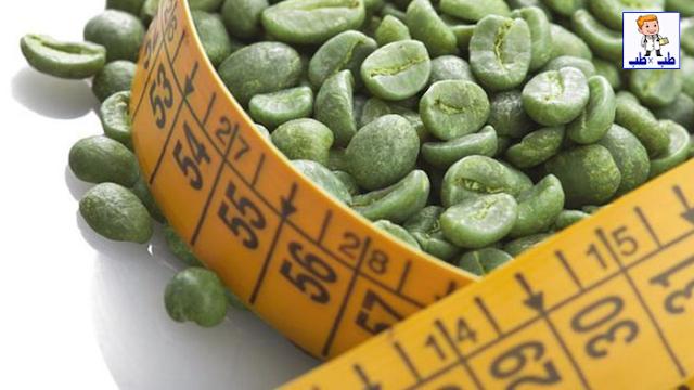 القهوة الخضراء,القهوة الخضراء للتخسيس,القهوة الخضراء للتنحيف,انقاص الوزن,حبوب القهوة الخضراء,حرق الدهون,تخسيس الوزن,القهوة,إنقاص الوزن,القهوه الخضراء,تخسيس,فوائد القهوة الخضراء,كبسولات القهوة الخضراء,رجيم,خسارة الوزن,القهوة الخضراء والتخسيس