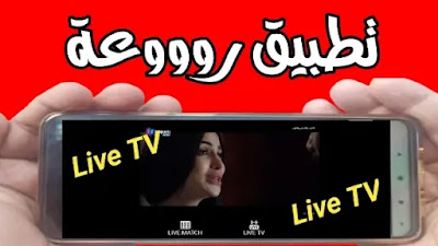 kero tv الجديد لمشاهدة أحلى القنوات العربية وقنوات نتفلكس للأفلام