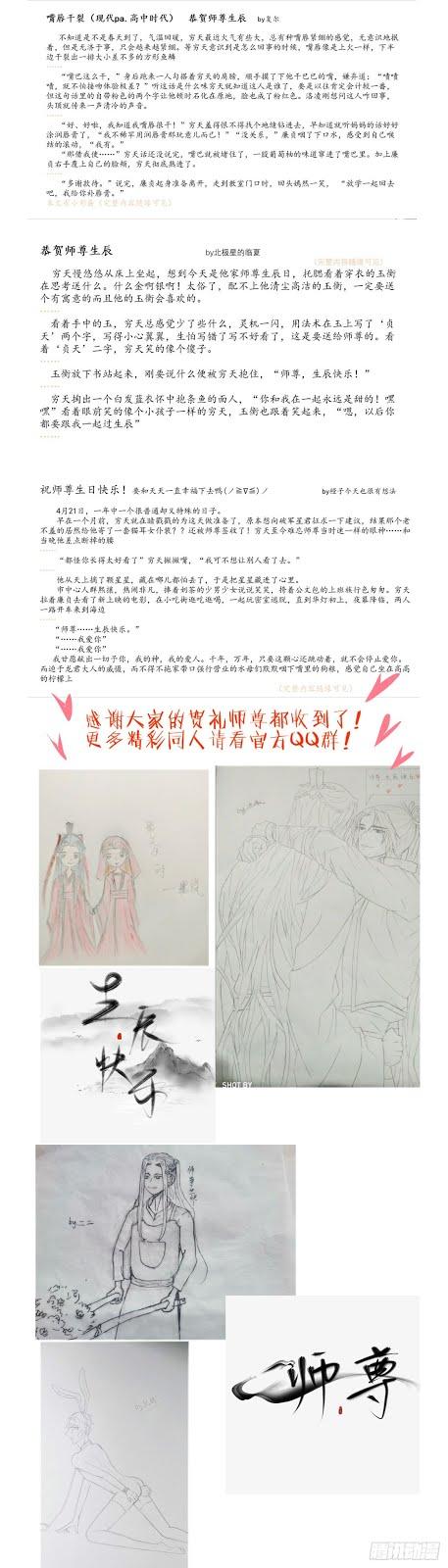 化龍記: 師尊生辰賀禮(同人圖文免費章) - 第11页
