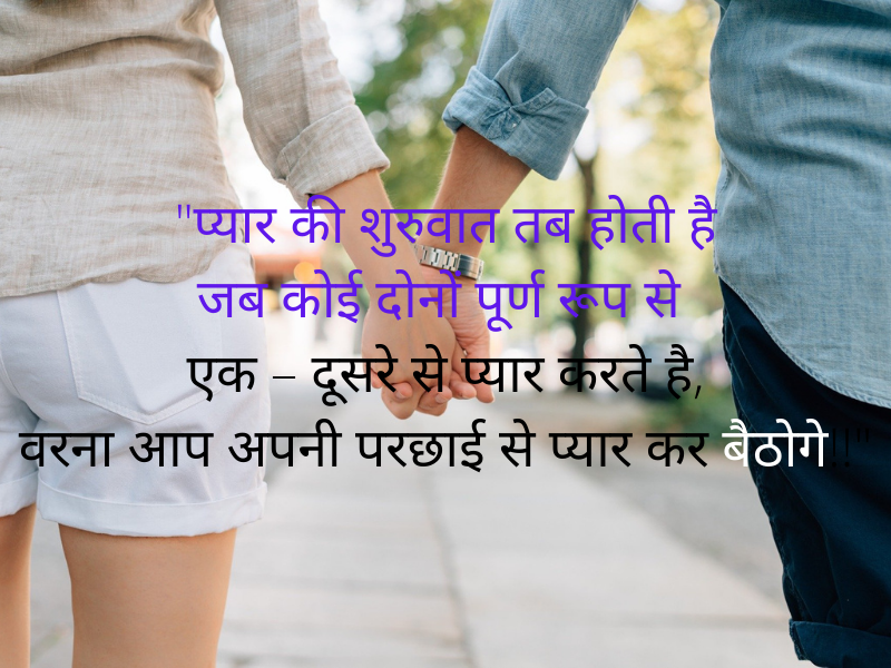 quotes on relationships in hindi