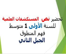 تحضير نص المستكشفات العلمية لغة عربية سنة أولى متوسط، مذكرة درس: