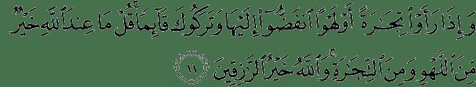 Surat Al Jumu'ah Ayat 11