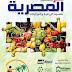 المصرية للتنمية الزراعية والتوكيلات افضل المبيدات والاسمدة الزراعية ومنظمات النمو والمخصبات الزراعية  بالاضافة الى مبيدات الصحة العامة......