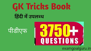 gk tricks book in hindi