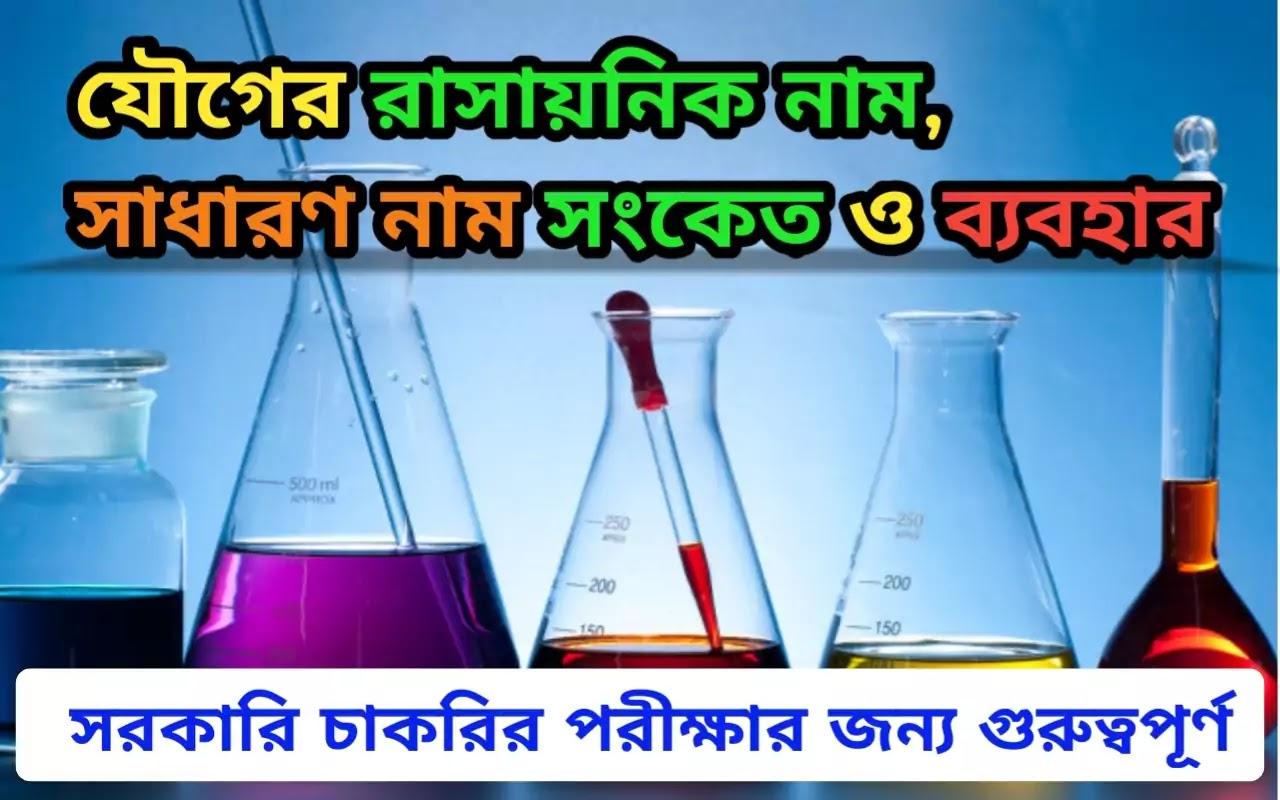গুরুত্বপূর্ণ কয়েকটি  যৌগের সাধারণ  নাম    ও রাসায়নিক নাম  এর নামের তালিকা। List of important common names and chemical names of compounds