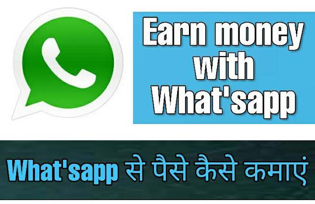 WhatsApp से पैसा कैसे कमाएं 2021 के बेस्ट तरीके