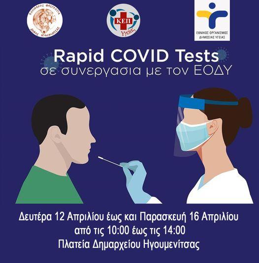Καθημερινά δωρεάν rapid test στην Ηγουμενίτσα